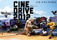 cinedrive2012.jpg